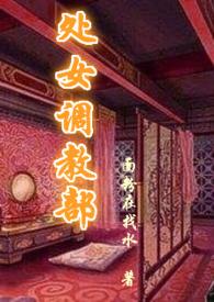 处女调教部(又名:回春阁)辣H
